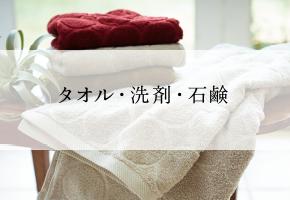 タオル・洗剤・日用品