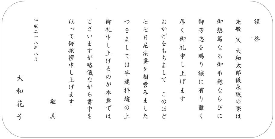 挨拶状 仏式 カード文例