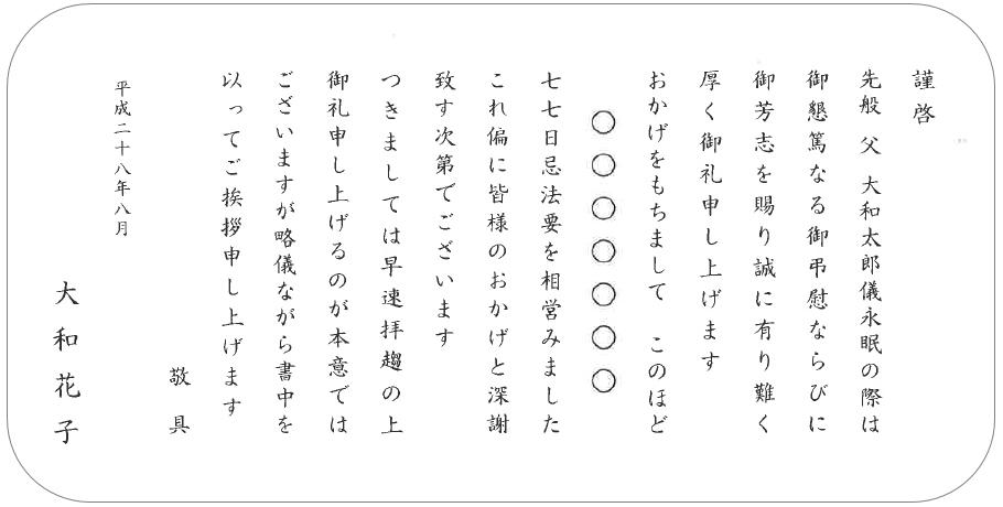 挨拶状 仏式 カード型文例