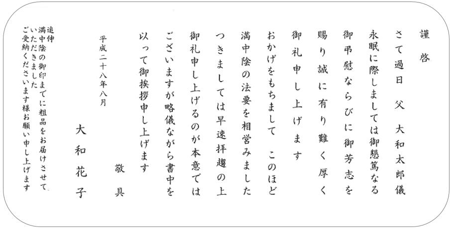 挨拶状 満中陰志 カード文例