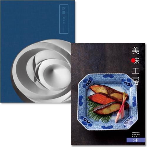 カタログギフト 沙羅with美味工房