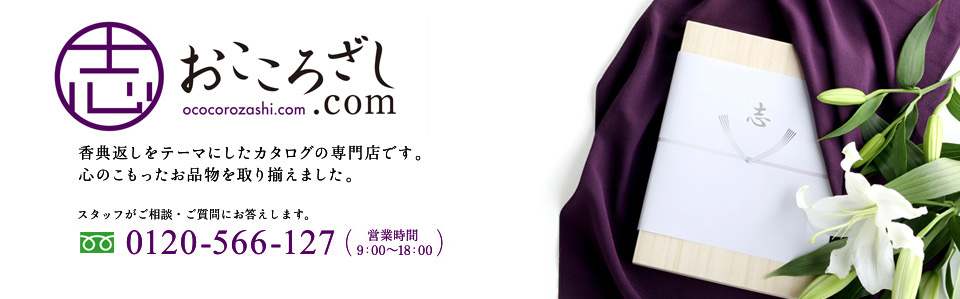 おこころざし.com 香典返しに送料無料のカタログギフト