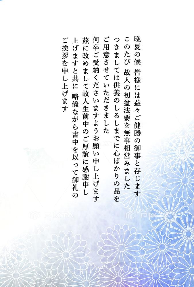 初盆(新盆) 定型文 挨拶状
