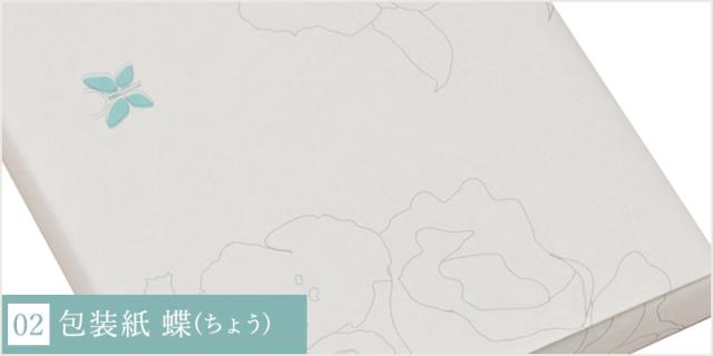 おこころざし.com 香典返し向け包装紙 蝶