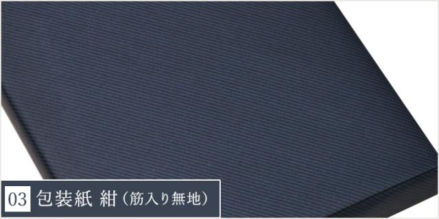 おこころざし.com 香典返し向け包装紙 紺