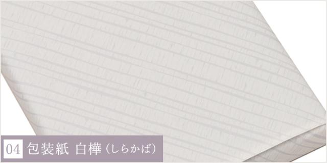おこころざし.com 香典返し向け包装紙 白樺