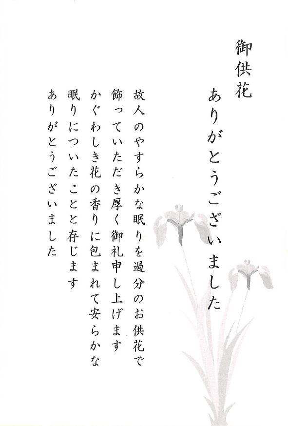 香典返し が 届い た お礼 の 手紙