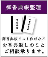 香典帳整理サービス